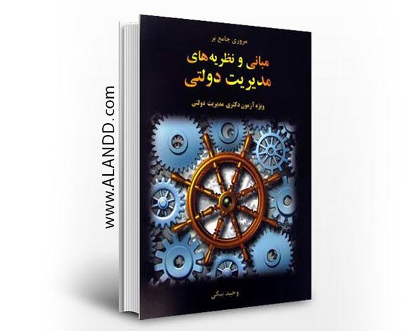 کتاب های مدیریت