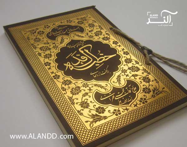 کتاب های دینی و عرفانی
